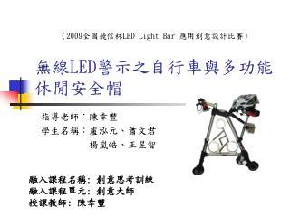 無線 LED 警示之自行車與多功能休閒安全帽
