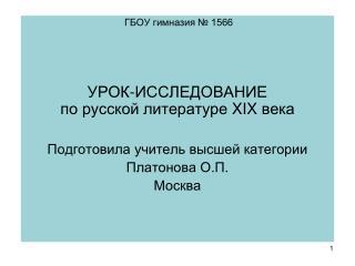ГБОУ гимназия № 1566 УРОК-ИССЛЕДОВАНИЕ по русской литературе  XIX  века