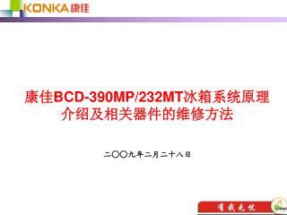 康佳 BCD-390MP/232MT 冰箱系统原理介绍及相关器件的维修方法