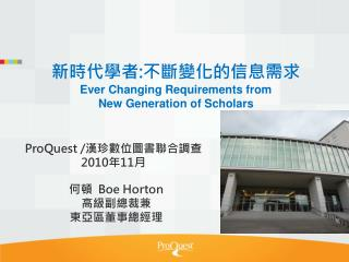 新時代學者 : 不斷 變化的 信息 需求 Ever Changing Requirements from  New Generation of Scholars