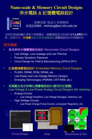 Nano-scale & Memory Circuit Designs 奈米電路  &  記憶體 電路 設計