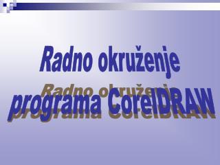 Radno okruženje  programa CorelDRAW