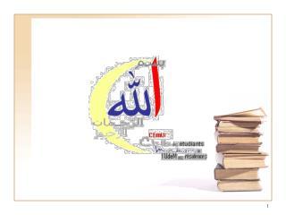 قال رسول الله  (صلى الله عليه وسـلم) :