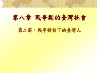 第八章 戰爭期的臺灣社會 第二節戰爭體制下的臺灣人
