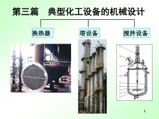 第三篇 典型化工设备的机械设计