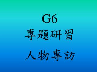 G6 專題研習