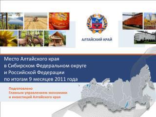 Место Алтайского края  в Сибирском Федеральном округе  и Российской Федерации