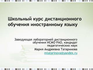 Школьный курс дистанционного обучения иностранному языку