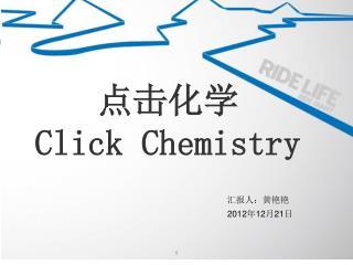 点击化学 Click Chemistry