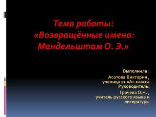 Выполнила :  Асотова  Виктория , ученица 11 «А» класса Руководитель :
