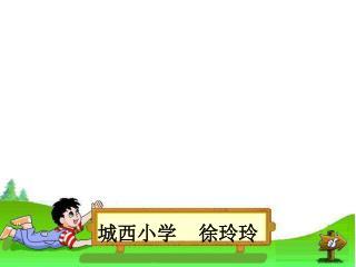 城西小学    徐玲玲