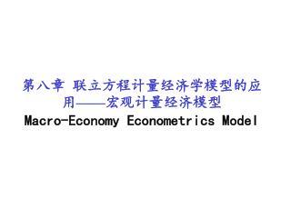 第八章 联立方程计量经济学模型的应用 —— 宏观计量经济模型 Macro-Economy Econometrics Model