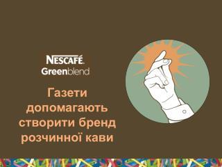 Газети допомагають створити бренд розчинної кави