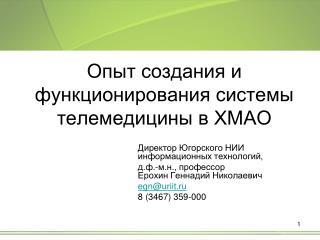 Опыт создания и функционирования системы телемедицины в ХМАО