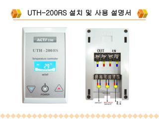 UTH-200RS  설치 및 사용 설명서