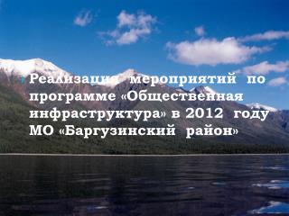 Общий  объём  финансирования  в 2012 году