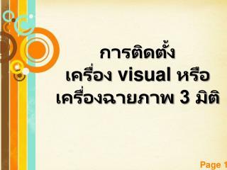 ?????????? ???????  visual  ????????????????? 3 ????