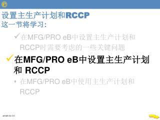 设置主生产计划和 RCCP  这一节将学习 :