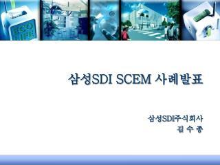 삼성 SDI SCEM  사례발표