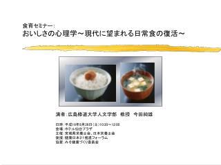 食育セミナー: おいしさの心理学~現代に望まれる日常食の復活~