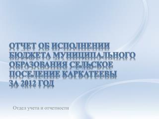 Отчет об исполнении бюджета муниципального образования сельское поселение каркатеевы  за 2012 год