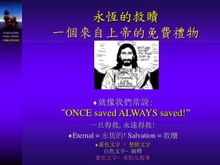 永恆的救贖 一個來自上帝的免費禮物