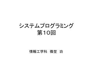 システムプログラミング 第10回