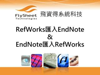 RefWorks 匯入 EndNote & EndNote 匯入 RefWorks