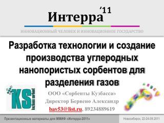 ООО «Сорбенты Кузбасса» Директор Бервено Александр bav53@list.ru , 89234889619