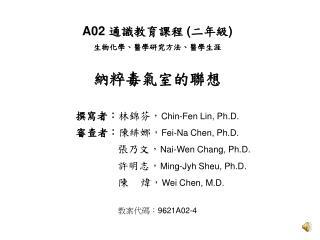 A02  通識教育課程  ( 二年級 ) 生物化學、醫學研究方法、醫學生涯 納粹毒氣室的聯想 撰寫者: 林錦芬, Chin-Fen Lin, Ph.D.
