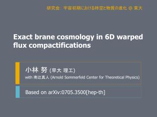 Exact brane cosmology in 6D warped flux compactifications