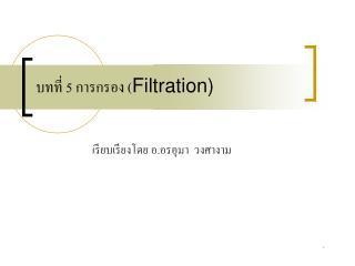 บทที่ 5 การกรอง ( Filtration)