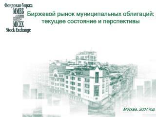 Биржевой рынок муниципальных облигаций: текущее состояние и перспективы