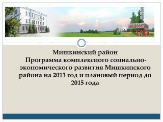 Площадь района составляет 300810 га;