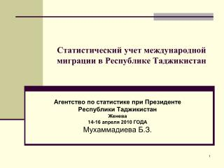 Статистический учет международной миграции в Республике Таджикистан