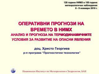 "доц. Христо Георгиев р-л програма ""Прогностични технологии """
