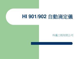 HI 901/902  自動滴定儀