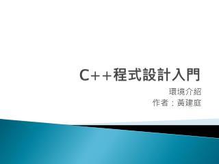 C++ 程式設計入門