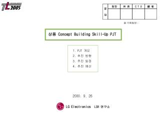 상품  Concept Building Skill-Up PJT