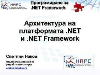 ??????????? ?? ???????????  .NET ?  .NET Framework
