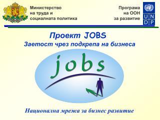 Национална мрежа за бизнес развитие