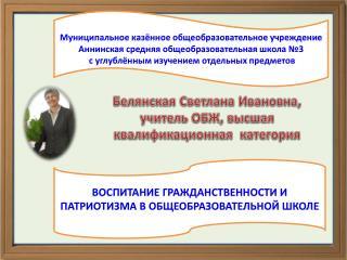 Белянская  Светлана Ивановна,  учитель ОБЖ, высшая квалификационная  категория