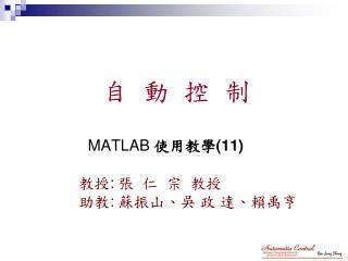 MATLAB  使用教學 (11)