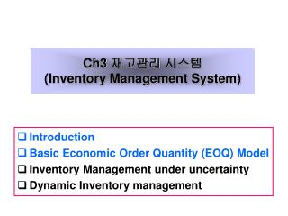 Ch3  재고관리 시스템 (Inventory Management System)