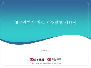 대구광역시 버스 외부광고 제안서