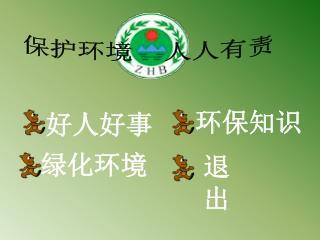 保护环境    人人有责