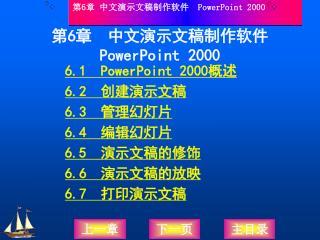 第 6 章  中文演示文稿制作软件 PowerPoint 2000