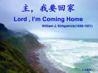 主,我要回家 Lord , I'm Coming Home