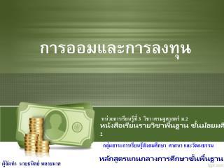 หน่วยการเรียนรู้ที่  3   วิชา เศรษฐศาสตร์ ม .2