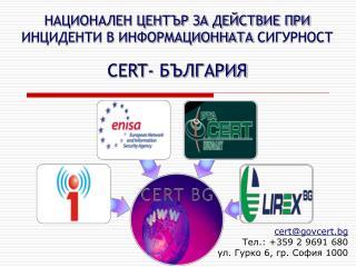 cert@govcert.bg Тел.: +359 2 9691 680 ул. Гурко 6, гр. София 1000